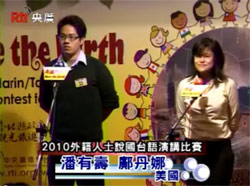 A television screenshot of Kuang, right, and a fellow CIEE student as finalists in Radio Taiwan International